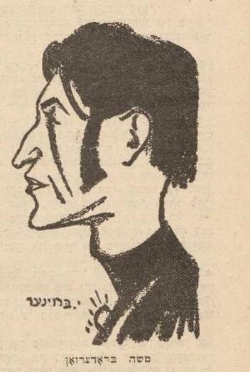 Portret Mojżesza Brodersona, rysunek, autor nieznany